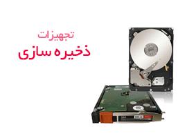 فروش تجهیزات ذخیره سازی هارددیسک استوریج dell EMC